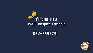 ענת שינדלר - קוסמטיקה מתקדמת P.M.E