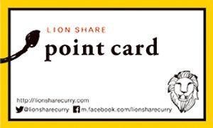 18_lion_pointcard_front.jpg