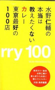 『水野仁輔の本当は教えたくないカレー東京最好の100店』