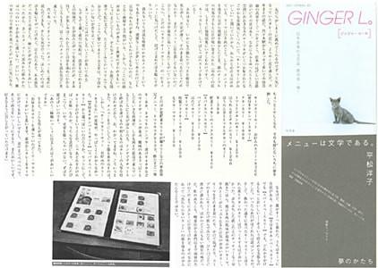 『GINGER L.』