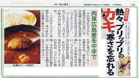 『日刊ゲンダイ』