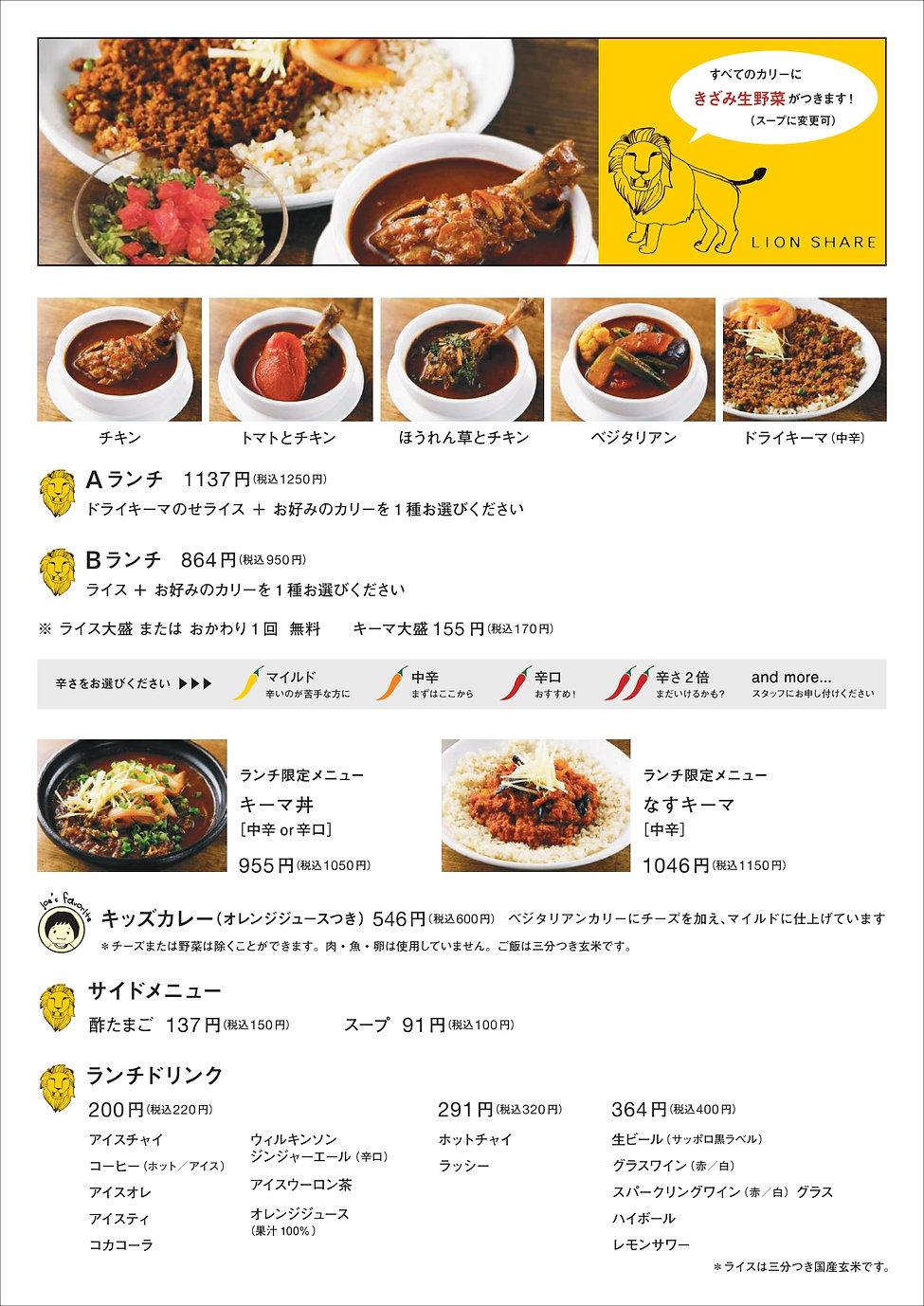 2019_lunchmenu_page-0001.jpg