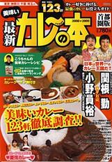 『最新美味いカレ~の本 2008・2009―東京・神奈川・千葉・埼玉の極旨!怒涛の全123軒』