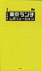 『東京ランチレボリューション』
