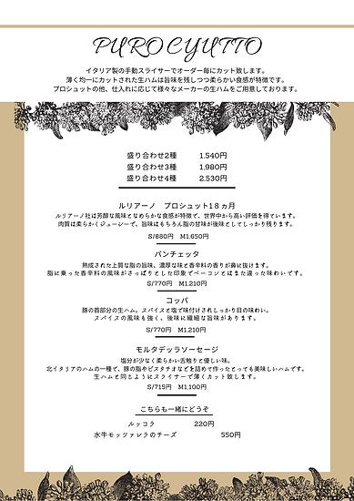 生ハム、パスタ、ドリンク (2).png