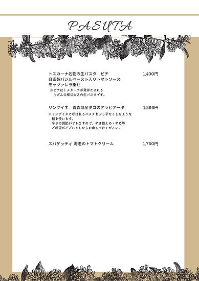 生ハム、パスタ、ドリンク (3).png