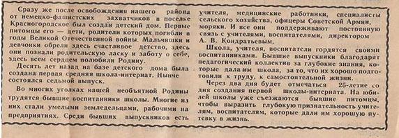 5 Заря 1969.JPG