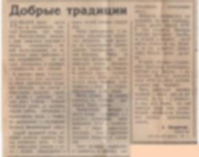 2 заря 1969.JPG