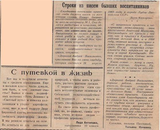 4 Заря 1969.JPG