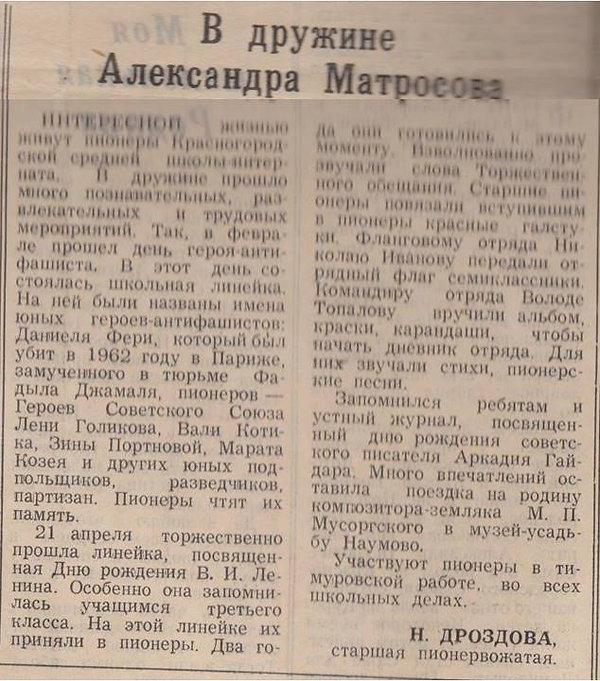 Заря 1989.jpg