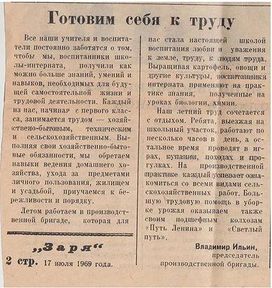 3 Заря 1969.JPG