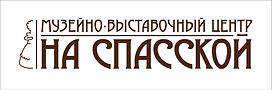музей на спасской