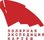 """Логотип проекта """"Полярная экспедиция """"Картеш"""""""