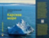 Экологический атлас Карское море.jpg
