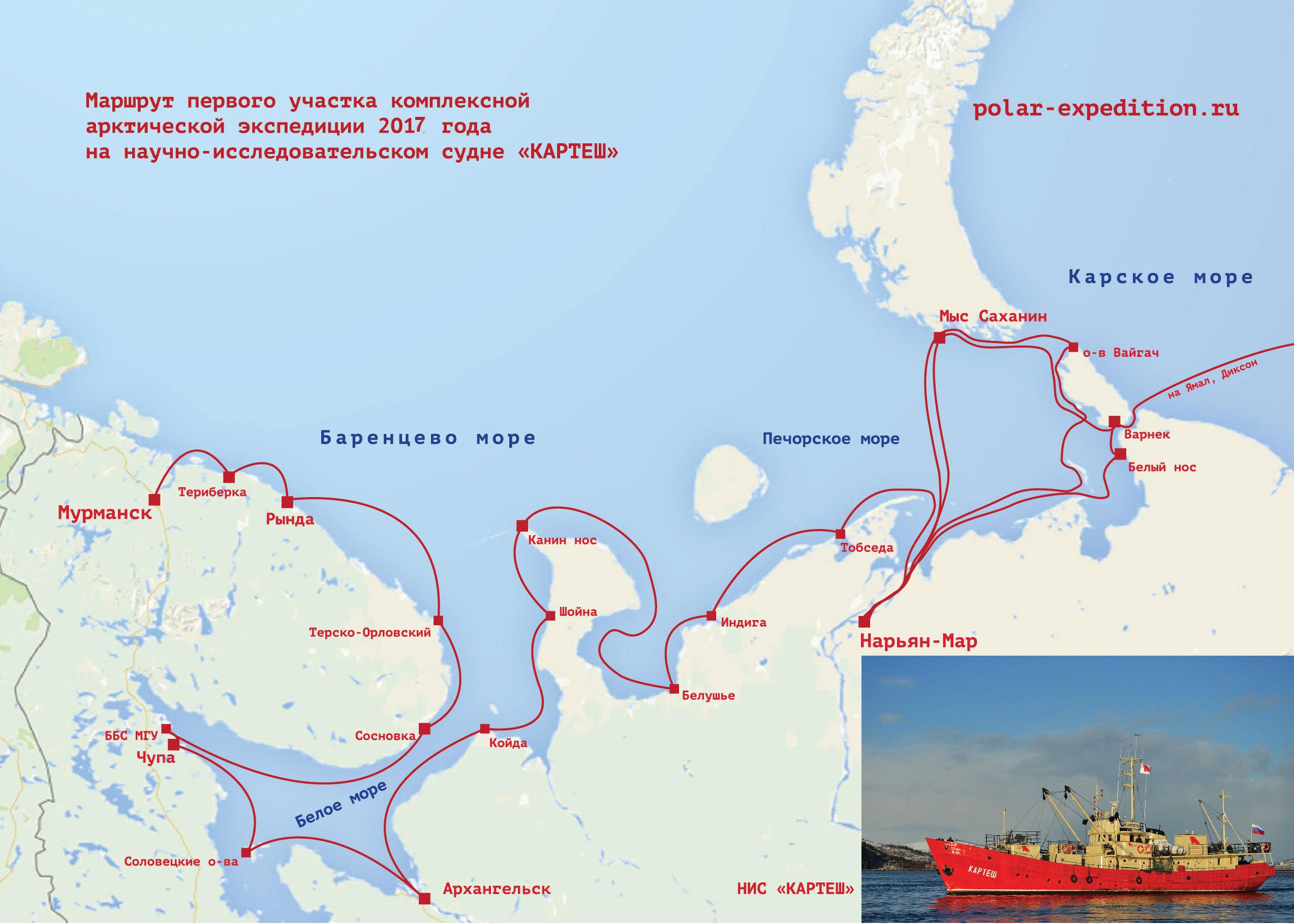 Карта_2017_первой части экспедиции