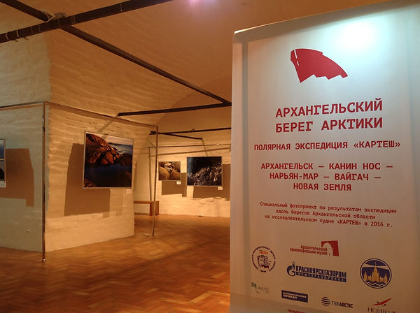 Arkhangelsk exhibition