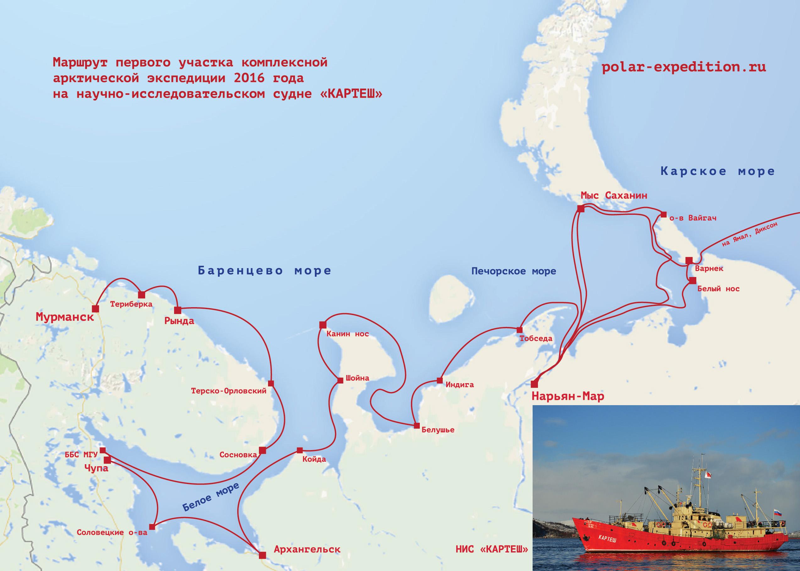 Карта_2016_первой части экспедиции