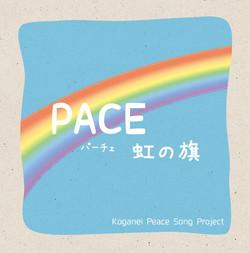 ピースソングプロジェクト