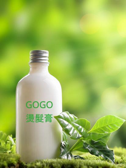 GOGO燙髮藥劑