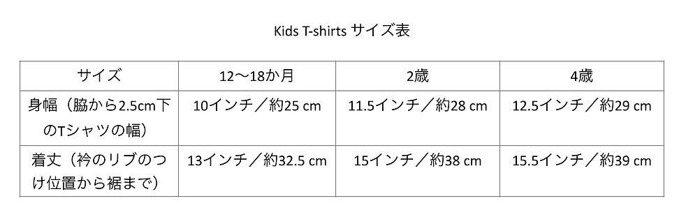 Kids Tシャツ サイズ表.jpg