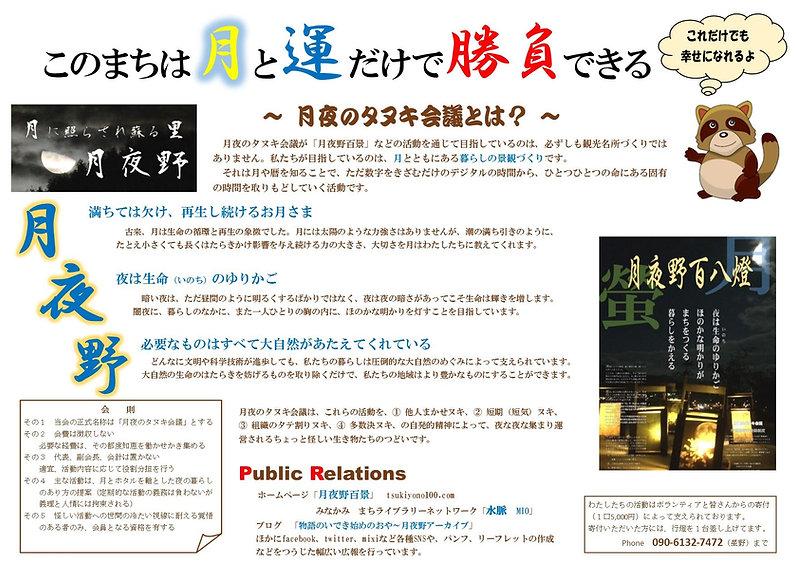 月夜のタヌキ会議 吹き出し付き-4.jpg