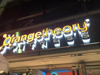オレンジセオリーフィットネス 浦和 2019年11月1日グランドオープン!