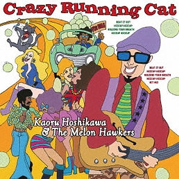 Crazy Running Cat _ 星川薫 & ザ・メロンホーカーズ