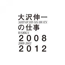 news_large_osawashinichinoshigoto.jpg