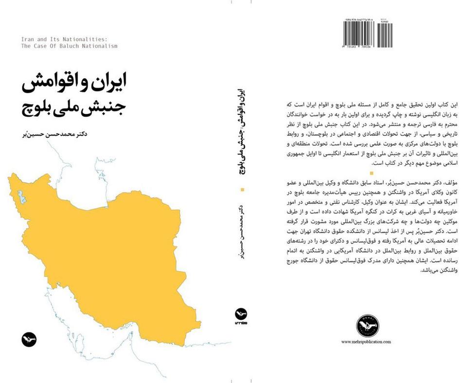 معرفی کتاب ایران و اقوامش: جنبش ملی بلوچ نوشته دکتر محمد حسن حسین بر