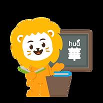 Dadi-Mandarin-Lion-1.png