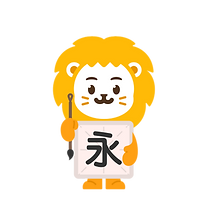 Dadi-Mandarin-Lion-2.png