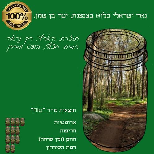 נאד ישראלי מיער בן שמן