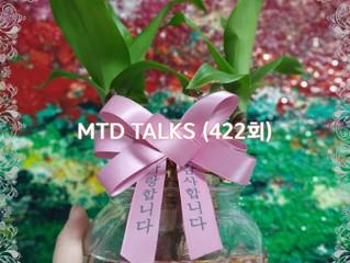 2019MTD TALKS (422회) 안내