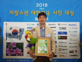 '2018 자랑스런 대한민국 시민대상' 수상
