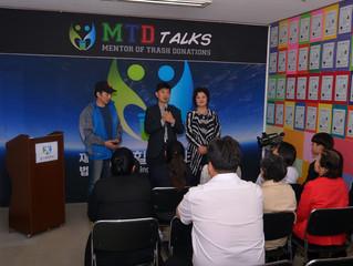 MTD강연 및 청소년 장학금지급