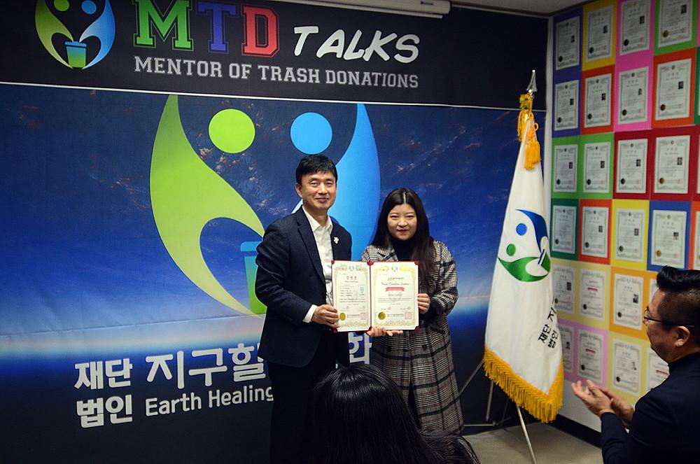 mtd talks, 김능기, 지구힐링문화재단