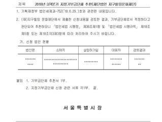 (재)지구힐링문화재단 지정기부금단체 지정