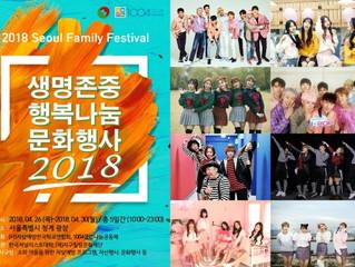 2018 Seoul Family Festival' 개막식