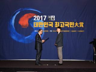 2017 대한민국 최고국민대상 수상