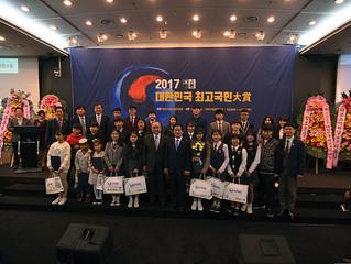 2017 대한민국 최고국민 대상 안중근 장학금 전달식