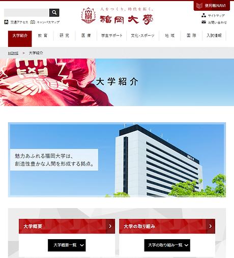 福岡大学.png