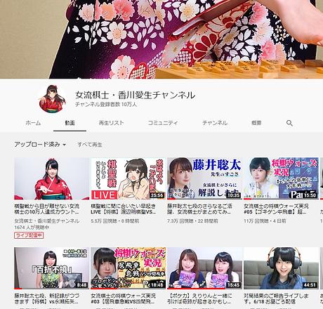 香川愛生チャンネル