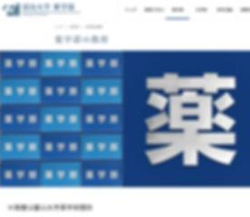 富山大学薬学部