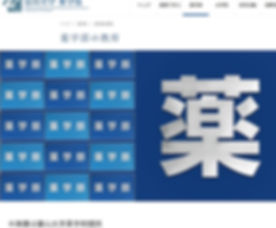 富山大学薬学部イメージ.jpg