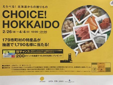 CHOICE!HOKKAIDO☆