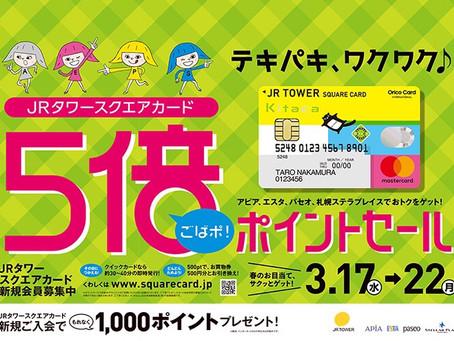 【告知】JRタワースクエアカード5倍ポイントセール☆