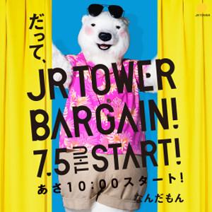【予告】JR TOWER BARGAIN 7月5日(木)~7月13日(金)
