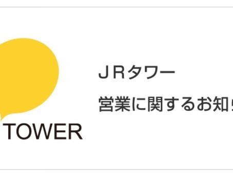 〜営業時間のお知らせ〜