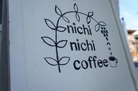喜多方ニチニチコーヒー