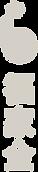 Beige Logo V.png